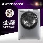 万宝8kg大容量超级变频洗衣机