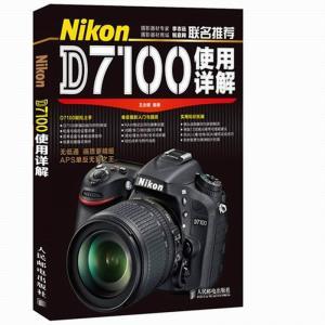 Nikon D7100使用详解 数码单反摄影拍摄技巧教程书籍图片