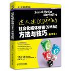 社会化媒体营销