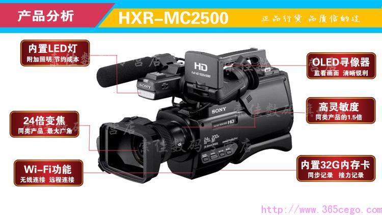 sony/索尼 hxr-mc2500 高清摄像机